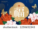 lunar year design with... | Shutterstock .eps vector #1250652343