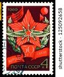 russia   circa 1969  a stamp...   Shutterstock . vector #125092658