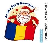 happy new year romania   santa... | Shutterstock .eps vector #1251035980