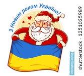 happy new year ukraine   santa... | Shutterstock .eps vector #1251035989