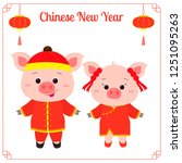 greeting card with chinese year.... | Shutterstock . vector #1251095263