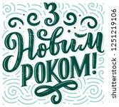 lettering quote  ukrainian text ... | Shutterstock .eps vector #1251219106