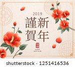 korean new year design with...   Shutterstock .eps vector #1251416536