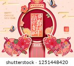 lunar year with lovely floral... | Shutterstock .eps vector #1251448420