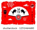 2019 chinese happy new year... | Shutterstock .eps vector #1251464680