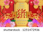2019 happy chinese new year... | Shutterstock .eps vector #1251472936