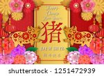2019 happy chinese new year... | Shutterstock .eps vector #1251472939