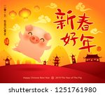 happy new year 2019. chinese... | Shutterstock .eps vector #1251761980