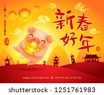 happy new year 2019. chinese... | Shutterstock .eps vector #1251761983