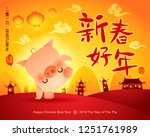 happy new year 2019. chinese... | Shutterstock .eps vector #1251761989