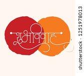 marathi calligraphy  shubh... | Shutterstock .eps vector #1251978013