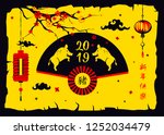 2019 chinese happy new year... | Shutterstock .eps vector #1252034479