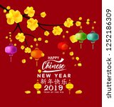 happy chinese new year 2019 ... | Shutterstock .eps vector #1252186309