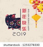 chinese new year 2019. year of ... | Shutterstock .eps vector #1253278330