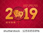 almanac front with pig for 2019 ... | Shutterstock .eps vector #1253353396