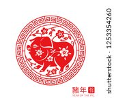 2019 chinese new year pig... | Shutterstock .eps vector #1253354260