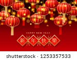 glowing chinese lanterns with... | Shutterstock .eps vector #1253357533