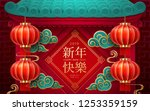 chinese palace gates with... | Shutterstock .eps vector #1253359159