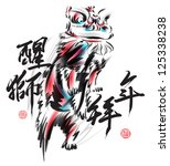 vector ink painting of chinese... | Shutterstock .eps vector #125338238