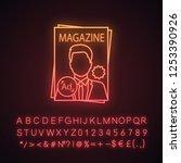magazine neon light icon.... | Shutterstock .eps vector #1253390926
