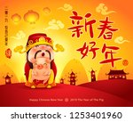 happy new year 2019. chinese... | Shutterstock .eps vector #1253401960