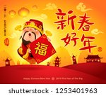 chinese god of wealth. happy... | Shutterstock .eps vector #1253401963