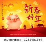 happy new year 2019. chinese... | Shutterstock .eps vector #1253401969