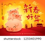 happy new year 2019. chinese... | Shutterstock .eps vector #1253401990