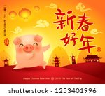 happy new year 2019. chinese... | Shutterstock .eps vector #1253401996