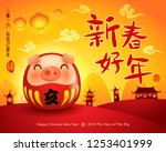 happy new year 2019. chinese... | Shutterstock .eps vector #1253401999