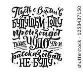 lettering quote  russian wish...   Shutterstock .eps vector #1253437150
