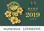 happy chinese new year 2019... | Shutterstock .eps vector #1253462533