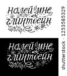 inscription by hand in russian  ... | Shutterstock .eps vector #1253585329