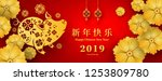 happy chinese new year 2019... | Shutterstock .eps vector #1253809780