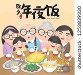 chinese new year family reunion ... | Shutterstock .eps vector #1253839330