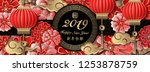 happy chinese 2019 new year... | Shutterstock .eps vector #1253878759