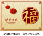 chinese new year 2019 with... | Shutterstock .eps vector #1253927626