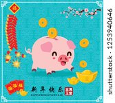 vintage chinese new year poster ... | Shutterstock .eps vector #1253940646