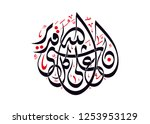 holy quran arabic calligraphy ...   Shutterstock .eps vector #1253953129