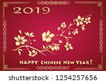 happy new chinese year card... | Shutterstock .eps vector #1254257656
