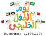 arabic text    khaliji  arab... | Shutterstock .eps vector #1254411379