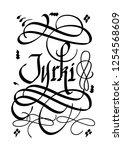 personal name jurki. vector... | Shutterstock .eps vector #1254568609