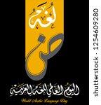 international language day logo ... | Shutterstock .eps vector #1254609280