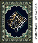 arabic calligraphy of the... | Shutterstock .eps vector #1254624616