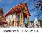 measuring religious faith... | Shutterstock . vector #1254824416