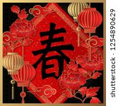 happy chinese new year retro...   Shutterstock .eps vector #1254890629