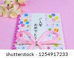 congratulatory gift image of... | Shutterstock . vector #1254917233