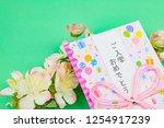 congratulatory gift image of... | Shutterstock . vector #1254917239