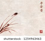 icada and little snail on...   Shutterstock .eps vector #1254963463