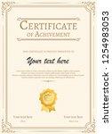 certificate of appreciation... | Shutterstock .eps vector #1254983053